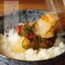 【送料無料】日経新聞なんでもランキング2位!川秀のぶっかけ海鮮丼の具 3袋セット