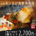 川秀のぶっかけ海鮮丼の具 3袋セット 7袋まで増量可 送料無料