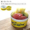 サヴァ缶 オリーブオイル漬け & オリジナルココット セット...