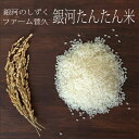 ファーム菅久の銀河のしずく 銀河たんたん米 乾式無洗米 2kg 02P05Nov16