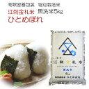 新米2019年度産 特別栽培米 江刺金札米無洗米ひとめぼれ 5kg 真空パック