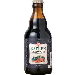 お中元 盛岡の地ビール ベアレン醸造所 シュバルツ 12本セット 送料無料 同梱不可
