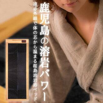 櫻島熔岩浴床底座設置大型洗浴毛巾浴袍禮物
