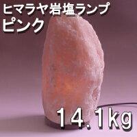 岩塩ランプ!100%天然『ヒマラヤ岩塩ランプ』[カラー:ピンク][重さ:約14.1kg][高さ35.6cm幅20.3cm]【特大サイズ】【ヒマラヤ岩塩ランプ