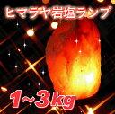岩塩ランプ!100%天然『ヒマラヤ岩塩ランプ』 [カラー:ピンク][大きさ:1〜3kg]【岩塩ランプ】【ヒマラヤ岩塩ランプ】【岩塩】【ラン…