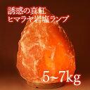 岩塩ランプ!【送料無料】【数量限定】天然『ヒマラヤ岩塩ランプ』 [カラー:レッド][大きさ:5〜7kg]【岩塩ランプ】【岩塩】【ランプ…