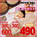 【送料無料】 ヒマラヤ岩塩 食用 ピンク よくばりセット 小...