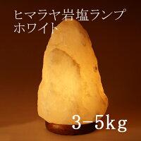 岩塩ランプ!100%天然『ヒマラヤ岩塩ランプ』[カラー:ホワイト][大きさ:3〜5kg]【岩塩ランプ】【ヒマラヤ岩塩ランプ】【岩塩】【ランプ】【ソルトランプ】【照明】【インテリア】【ピンク】