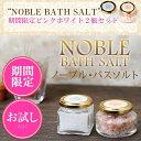 バスソルト 入浴剤!お試し用瓶ピンクホワイト2個セット [NOBLE BATH SALT/ノーブルバスソルト]【バスソルト】【入浴剤】【岩塩】【着…