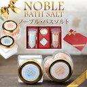 バスソルト 入浴剤 ギフト NOBLE BATH SALT/ノーブルバスソルト 送料無料