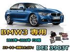 【DEI 3903T】BMW 3シリーズ(F30系)専用2012年〜2016年スマートキー連動セキュリティ簡単操作でセキュリティがON/OFFします