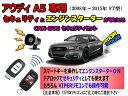 アウディ A5 (AUDI)(8T型)2008年 〜 201...