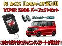 ホンダ N-BOX(JF系 プッシュスタート車)でエンジンスターターが使えるカーセキュリティ(カー用品 防犯グッズ)【VIPER-5906とプッシュキット】