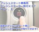 プッシュキットバージョン2スペアキー不要タイプ【プッシュスタート車専用】エンジンスターターバイパー 取り付けキット一部のトヨタ車専用アルファード(20系)ヴェルファイア(20系)