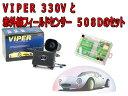VIPER バイパー 330V【スマートキー連動セキュリティ】   と、DEI 508D【赤外線フィールドセンサー】のセット簡単操作の防犯パーツ