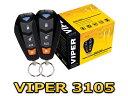 防犯効果抜群 VIPER3105V【VIPER350HVの後継機種】【VIPER3000よりも安く】【エンジンスターター無しモデル】セキュリティの初心者モデル【バイパー 3105V】