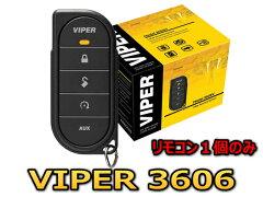 カーセキュリティ(防犯グッズ)の初級者向け【VIPER3606V】エンジンスターター機能無し