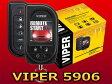 VIPER5906Vフルカラー液晶リモコンが見やすくて簡単!盗難から守るカー用品バイパー セキュリティーエンジンスターター内蔵【VIPER 5906V】【02P29Aug16】