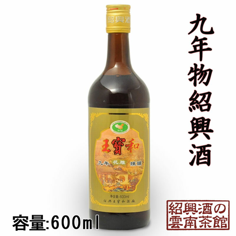 1000 Yen just 9 years of Shaoxing wine would be granted 600 ml bottle