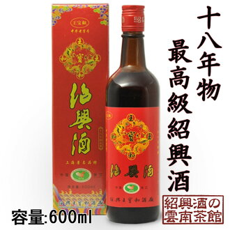 Best 18 years of Shaoxing Shaoxing class 600 ml 1 本10P01Sep13