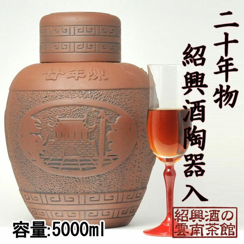 20年物最高級品紹興酒 送料無料 5000ml(5L)陶器入り お中元 父の日 お歳暮 誕生日お祝いプレゼントギフト あす楽