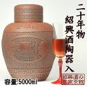 20年物最高級品紹興酒 送料無料 5000ml(5L)陶器入り【楽ギフ_包装】【楽ギフ_のし】【楽ギ
