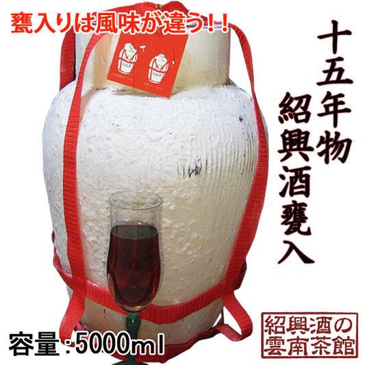 15年物紹興酒 5000ml×2個 甕入り 王宝...の商品画像