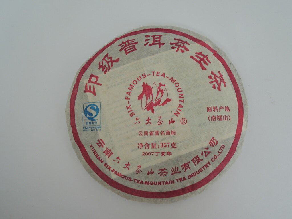 2007 home Yunnan six biggest Chayama Pu'er tea chasing with a pattern of thick millet grains rice cake tea straight tea 年産南糯山最高級品