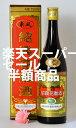 紹興酒 会稽山 八年物紹興酒 750ml入り お中元 父の日 お歳暮 誕生日お祝いプレ
