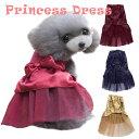 ポッキリ3カラー 犬服 ワンピースペット 上品 パーティードレス 可愛い リボン ワンちゃん 衣装 オシャレ ドッグ ウェア DOG PrincessDress 小物