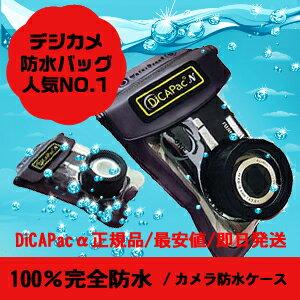 ★ ★ 100%防水數碼相機防水包 DiCAPac N/WP-1 / 蒂包/數碼攝像機防水例 / 防水相機 / 數碼相機防水箱 / 防水數碼相機覆蓋 / 水下數碼相機箱 / 防水數碼相機,防水包 / / 它