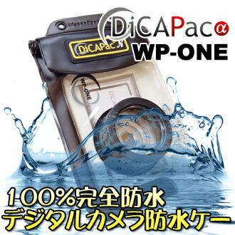 100%完全防水數碼相機防水包 DiCAPac N/WP-1 / 蒂包相機防水箱 / 防水攝像機案例 / 數碼攝像機例與數位相機防水箱 / 防水數碼相機封面 / 數碼相機水下案例 / 防水 / 數碼相機防水包 /