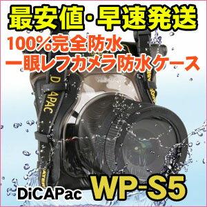 100%完全防水數碼相機防水包 DiCAPac N/WP-S5 Dica 白石 / 數碼相機防水箱 / 防水相機 / 數碼攝像機例 / 數碼相機防水箱 / 防水數碼相機覆蓋 / 水下數碼相機箱 / 防水 / 數碼相機防水包