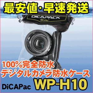 100%完全防水數碼相機防水包 DiCAPac N/WP-H10 / 數碼相機防水案例 / 蒂包 / 防水相機 / 數碼攝像機例 / 數碼相機防水箱 / 防水數碼相機封面 / 水下數碼相機箱 / 防水 / 數碼相機防水包
