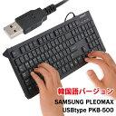 あす楽【並行輸入品】PKB-500【SAMSUNG PLEOMAX】カバー付き ノートPC用 韓国語版 USB接続 キーボード サンスン 有線 キーボード ハングル バージョン 快適 静音 耐水プレオマックス 周辺機器