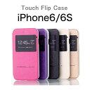 iPhone6 ケース タッチタイプ フリップケース Touch Flip Case iPhone6s カバー アイフォン6s ダイアリーケース スタンド形 軽量 スマホケース・小物