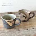 デミタスカップ 高野陶房 笠間焼 コーヒーカップ 作家もの お祝い ギフト demitasse cup