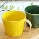 デカマグ カラー:グリーン/イエロー 美濃焼 マグカップ 大きめ カフェオレやホットミルクにおススメ