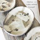 平楕円皿(小) 笠間焼 窯元:高野陶房 炭化彩釉/炭化刷毛目
