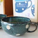 水玉ペアスープカップ 箱付き 美濃焼 ペア2客セット ギフトおしゃれ 大きい かわいい 陶器 両手 スープボウル 取っ手付き たっぷり マグカップ 日本製 電子レンジ対応