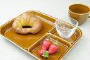 アメ色 陶器ランチプレート(大)3つ仕切り皿でちょっと深めで大きい使いやすいうつわやさんオリジナルカラー日本製でほっこり子供と一緒のおうちカフェに【 02P18Jun16 】