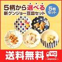選べる5柄 豆皿5枚セット 新群青5柄 ...