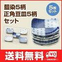 藍染5柄 正角豆皿5柄セット メール便送...