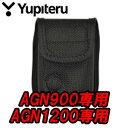 ユピテル【YUPITERU】 AGN900 AGN1200専用 ベルトホルダー兼用キャリングケース OP-A028K(ブラック)
