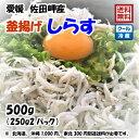 愛媛 佐田岬産 ( 釜揚げしらす 500g ) 250g×2...