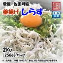 愛媛 佐田岬産 ( 釜揚げしらす 2kg ) 250g×8p...