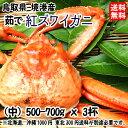 鳥取 境港 ( 紅ズワイガニ ) 中 500-700g3杯 浜茹で直送 そのままで 鍋で 焼いて サラダで 送料無料 宇...