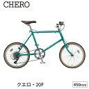 クエロ 20F CHF245 完全組立 自転車 ブリヂストン BRIDGESTONE 20×1.35 450mm 外装8段 スポーツ おしゃれ