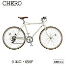 クエロ 650F CHF648 完全組立 自転車 ブリヂストン BRIDGESTONE 650×32C 480mm 外装8段 スポーツ おしゃれ