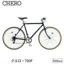クエロ 700F CHF751 完全組立 自転車 ブリヂストン BRIDGESTONE 700×32C 510mm 外装8段 スポーツ おしゃれ